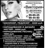 Курсы наращивания и дизайна ногтей в учебном центре  г. Рязани