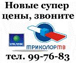 НТВ-ПЛЮС,  Триколор ТВ