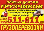 Автомобильные грузоперевозки,  услуги грузчиков,  переезд