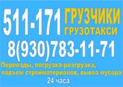 Грузотакси 511-171