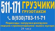 Услуги грузчиков 511-171