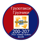 Mega-Mix Рязань,  грузчики,  грузоперевозки.