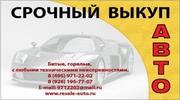 Выкуп битых авто 8(926)195-77-07 Мазда,  Мицубиси,  Киа,  Тойота,  Хонда,