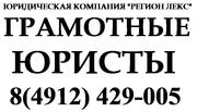 ООО Юридическая компания «Регион лекс» оказывает следующие услуги: