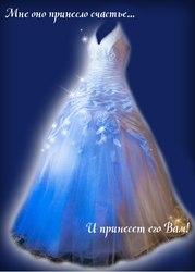 свадебное платье Светланы Лялиной