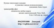 Куплю гипохлорит кальция,  тринатрийфосфат,  силикагель