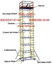 Вышка тура стальная и алюминиевая в Рязанскую область. Помост малярный