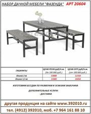 Набор дачной мебели