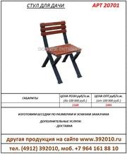 Стул для  дачи производство продажа Рязань. Артикул 20701.
