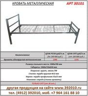 Кровать металлическая одноярусная производство Рязань.  Артикул 30101.