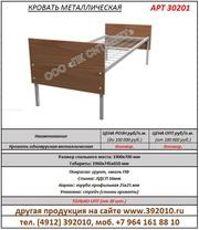 Кровать металлическая одноярусная производство  Рязань. Артикул 30201.