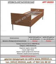 Кровать металлическая одноярусная производство Рязань. Артикул 30203.