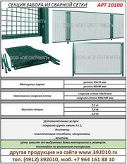 Секция забора из сварной сетки производство продажа Рязань