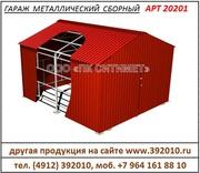 Гараж металлический сборный в Рязани изготовление и установка