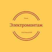 Электромонтажные работы в Рязани и области