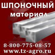 калиброванная сталь гост _