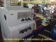Продажа станков иж250,  1к62д,  16к20,  16к25,  фт11,  тс70.