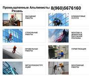 Альпинисты Промышленные. Создание и Монтаж Рекламы На Высоте Рязань.