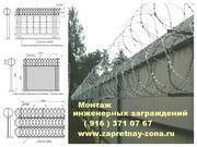 Монтаж инжeнерных загрaждений из колючей проволоки Егоза в Смоленске